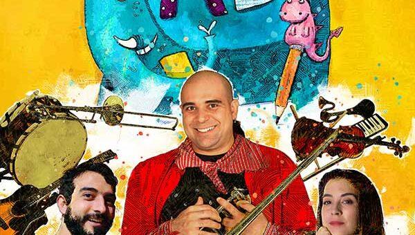 Μια Τρελή Τρελή ΑΒ με τον Άνθρωπο Ορχήστρα